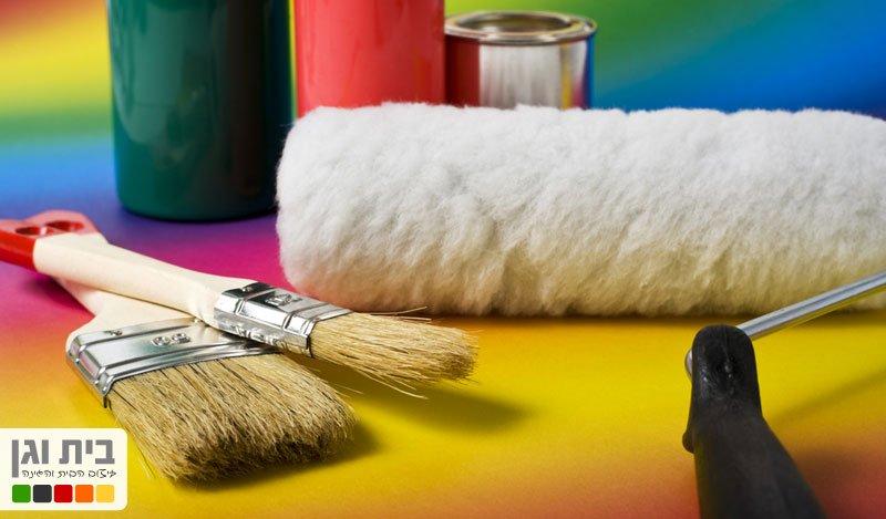 צובע את הבית? מושגי יסוד לצבע המתחיל